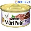 モンプチ缶 あらほぐし仕立て サーモンのグリル(85g)【モンプチ】[モンプチセレクション 缶]