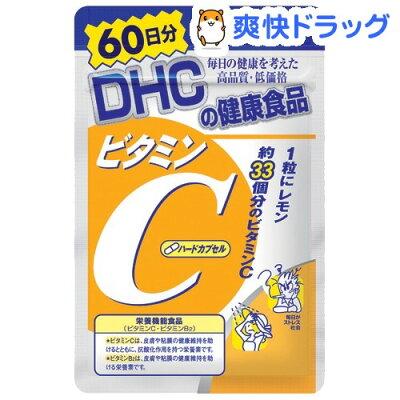 DHC ビタミンC ハードカプセル 60日分 / DHC / ビタミンC dhc★税込1980円以上で送料無料★DHC ...