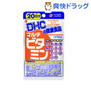 DHC マルチビタミン 20日(20粒)【DHC サプリメント】
