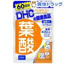 DHC 葉酸 60日分(60粒)【DHC】
