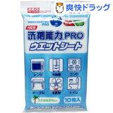 洗剤能力PRO ウェットシート(10枚入)