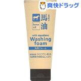 馬油 洗顔フォーム(130g)