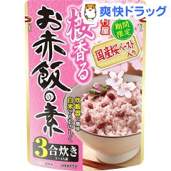 井村屋 桜香るお赤飯の素(3〜4人前)