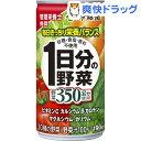 1日分の野菜 缶(190g*20本入)【1日分の野菜】