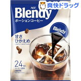 ブレンディ カフェラトリー ポーションコーヒー 甘さ控えめ(18g*24コ入)