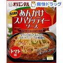 オリエンタル あんかけスパゲッティーソース トマト味(150g)