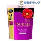 ツバキ(TSUBAKI) ボリュームタッチ コンディショナー 詰替用 2倍大容量(690mL)