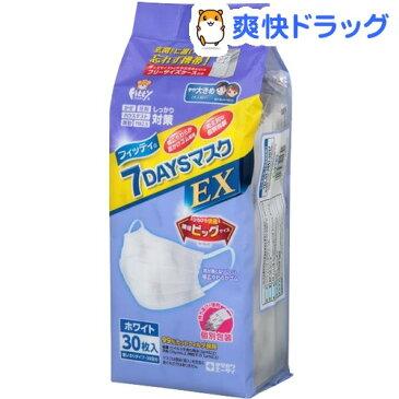 フィッティ 7DAYSマスクEX エコノミーパックケース付 やや大きめ(30枚入)【フィッティ】