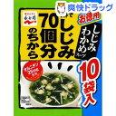 1杯でしじみ70個分のちから しじみわかめスープ(4g*10...