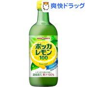 ポッカレモン ジュース