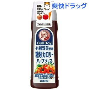 ブルドック 有機野菜使用 糖類カロリーハーフソース(300mL)【ブルドック】