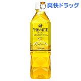 午後の紅茶 レモンティー(500mL*24本)