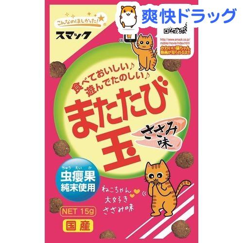 スマック またたび玉 ささみ味(15g)【またたび玉】