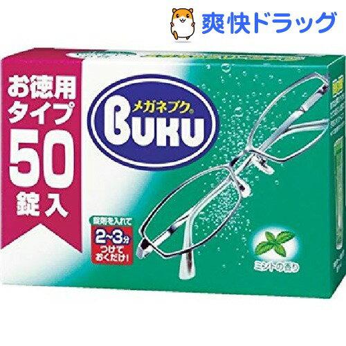 ニューメガネブク(50錠入)