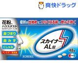 スカイナーAL錠(セルフメディケーション税制対象)(48錠)