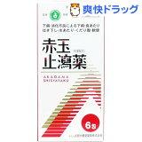 赤玉止瀉薬(30粒*6包)