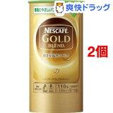 ネスカフェ(NESCAFE) ゴールドブレンド エコ&システムパック(110g*2コセット)
