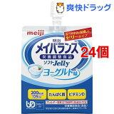 メイバランス ソフトゼリー200 ヨーグルト味(125mL*24コセット)