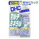 DHC マルチミネラル 20日分 / DHC / ミネラル類★税込1980円以上で送料無料★DHC マルチミネラ...