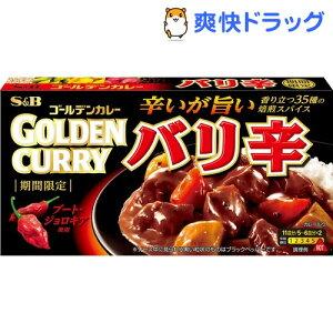 【夏季限定】ゴールデンカレー バリ辛(198g)【ゴールデン】
