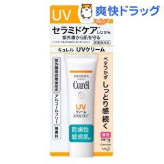 キュレル UVクリーム SPF30 PA++(30g)【kao_TDR】花王【キュレル】[キュ…