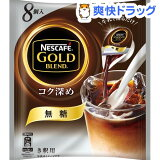 ネスカフェ ゴールドブレンド コク深め ポーション 無糖(8コ入)