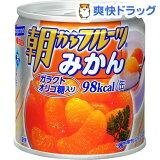 朝からフルーツ みかん(190g)
