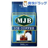 MJB アイスコーヒー(300g)