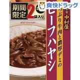 新宿中村屋 たっぷり牛肉と濃厚デミのビーフハヤシ(200g*2袋入)