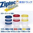 ジップロック スクリューロック カラーアソート 7コ入(1セット)【Ziploc(ジップロック)】
