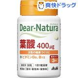 ディアナチュラ 葉酸(30粒入)