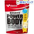 ケンタイ パワーボディ 100%ホエイプロテイン バナナ風味 K0241(1kg)【kentai(ケンタイ)】【送料無料】