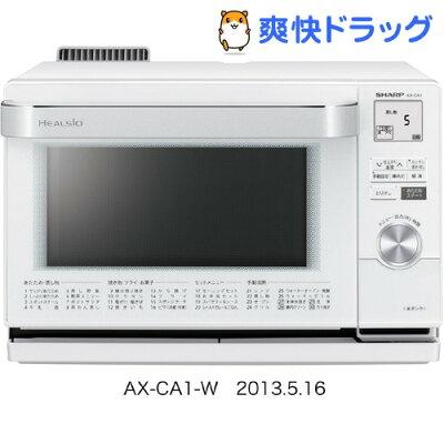 ヘルシオ ウォーターオーブンレンジ ホワイト系 AX-GA1-W / ヘルシオ☆送料無料☆ヘルシオ ウォ...