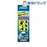 ケアファスト アイスバッグ 固定ベルト付き(1350mL)
