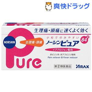 【第(2)類医薬品】ノーシンピュア(84錠)【ノーシン】