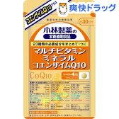 小林製薬 栄養補助食品 マルチビタミン・ミネラル+コエンザイムQ10(120粒入)【小林製薬の栄養補助食品】[葉酸 サプリ 無添加 タブレット サプリメント]