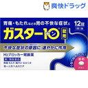 【第1類医薬品】ガスター10 錠(12錠)【ガスター10】