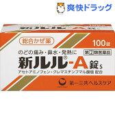 【第(2)類医薬品】新ルル-A錠s(100錠)【ルル】【送料無料】