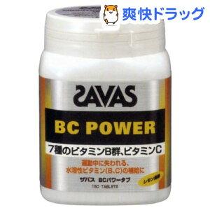 【訳あり】ザバス BCパワータブ(150g)【ザバス(SAVAS)】[ビタミンB]