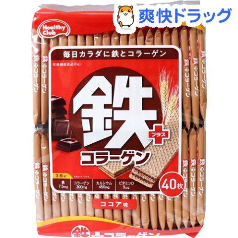 鉄プラスコラーゲンウエハース(40枚入)【ヘルシークラブ】
