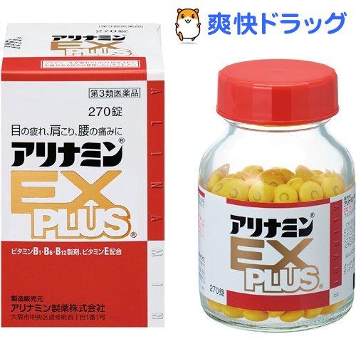 第3類医薬品 アリナミンEXプラス(270錠入) アリナミン