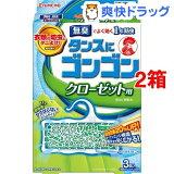 タンスにゴンゴン 衣類の防虫剤 クローゼット用 無臭 1年防虫・防カビ・ダニよけ(3コ入*2コセット)