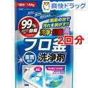 ルーキー フロ釜洗浄剤 1回分(180g*2コセット)【ルー...