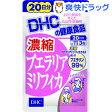 DHC 濃縮プエラリアミリフィカ 20日分(60粒入)【DHC】[サプリ サプリメントプエラリア dhc]【送料無料】