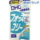 DHC フォースコリー 20日分 / DHC / サプリ サプリメント フォルスコリ ダイエット食品★税込19...
