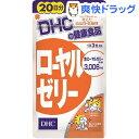 DHC ローヤルゼリー 20日分(60粒)【DHC】 - 爽快ドラッグ