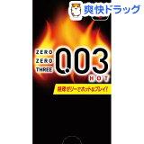 ゼロゼロスリー(003)ホット(10コ入)