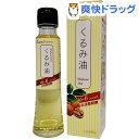 くるみ油(93g) - 爽快ドラッグ