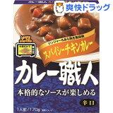 カレー職人 スパイシーチキンカレー 辛口(170g)