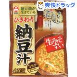 旭松 生みそずい ひきわり納豆汁(3食)